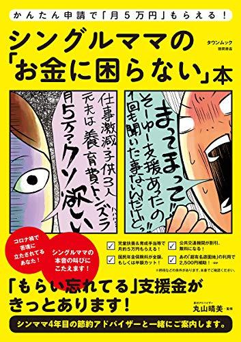 かんたん申請で「月5万円」もらえる! シングルママの「お金に困らない」本 (タウンムック)