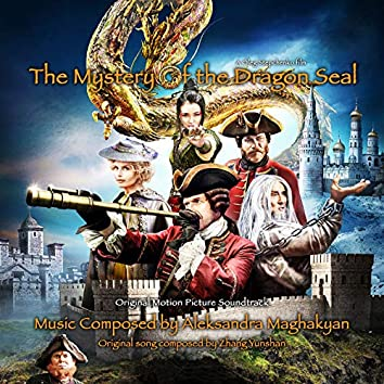 The Mystery of the Dragon Seal (Original Motion Picture Soundtrack)
