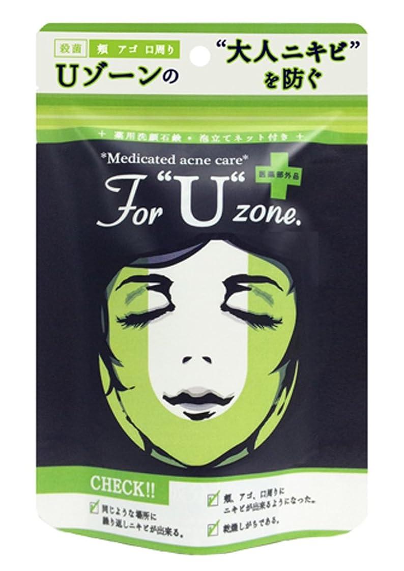 反対朝ごはん拮抗する薬用石鹸 ForUzone 100g