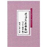一人で楽しむ琴テキスト 「 ポップス名曲集 NO.1」( ドレミ調子編 )大平光美 編曲