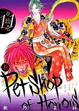 New Petshop of Horrors 11 (Asahi Comics) (2012) ISBN: 402214100X [Japanese Import]