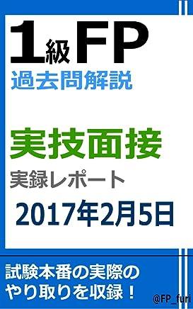 1級FP過去問解説 実技面接レポート(2017年2月5日)