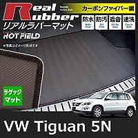 Hotfield VW フォルクスワーゲン ティグアン 5N系 ~2016年モデル対応 トランクマット ラゲッジマット カーボンファイバー調 防水