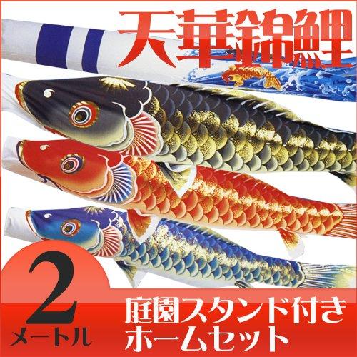 錦鯉〔こいのぼり〕天泳ぐ華やかな鯉のぼり☆天華錦鯉絵柄吹流2メートルマイホーム庭園スタンドセット