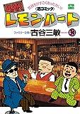 BARレモン・ハート : 30 (アクションコミックス)