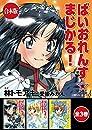 【合本版】ばいおれんす☆まじかる! 全3巻 (角川スニーカー文庫)