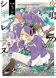 夜鳴きのシィレエヌ(3) (ヤングキングコミックス)