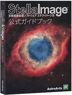 ステライメージ9公式ガイドブック