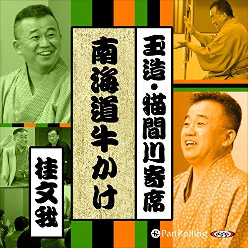 『【猫間川寄席ライブ】 南海道牛かけ』のカバーアート