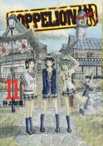 COPPELION(11) (ヤンマガKCスペシャル)