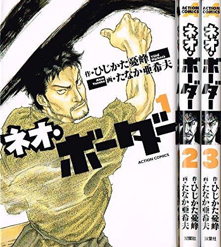 ネオ・ボーダー コミック 1-3巻セット (アクションコミックス)