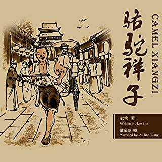 骆驼祥子 - 駱駝祥子 [Camel Xiangzi] audiobook cover art