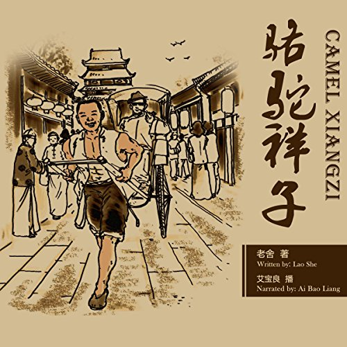骆驼祥子 - 駱駝祥子 [Camel Xiangzi] cover art