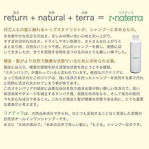 リナティラ『植物由来オールインワン自然派シャンプー』
