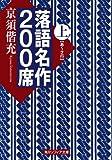 落語名作200席 上 (角川ソフィア文庫)