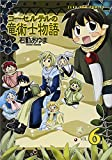 コーセルテルの竜術士物語 (6) (IDコミックス ZERO-SUMコミックス)