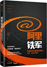 Ali iron army: Alibaba sales of iron army evolution, fission and replication