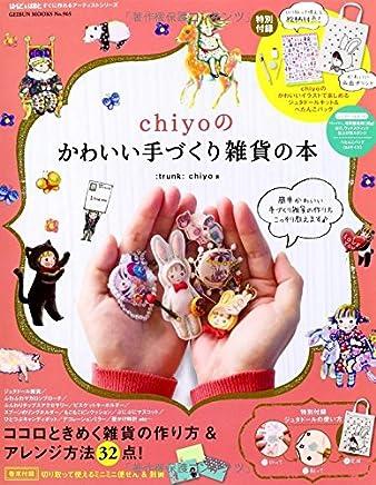 Chiyo no kawaii tezukuri zakka no hon
