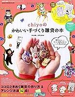 chiyoのかわいい手づくり雑貨の本 ~chiyoのかわいいイラストで楽しめるジュタドールキット&ぺたんこバッグ~ (GEIBUN MOOKS 965)