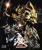 牙狼 <GARO> ~MAKAISENKI~ vol.8 (初回限定仕様) [Blu-ray]