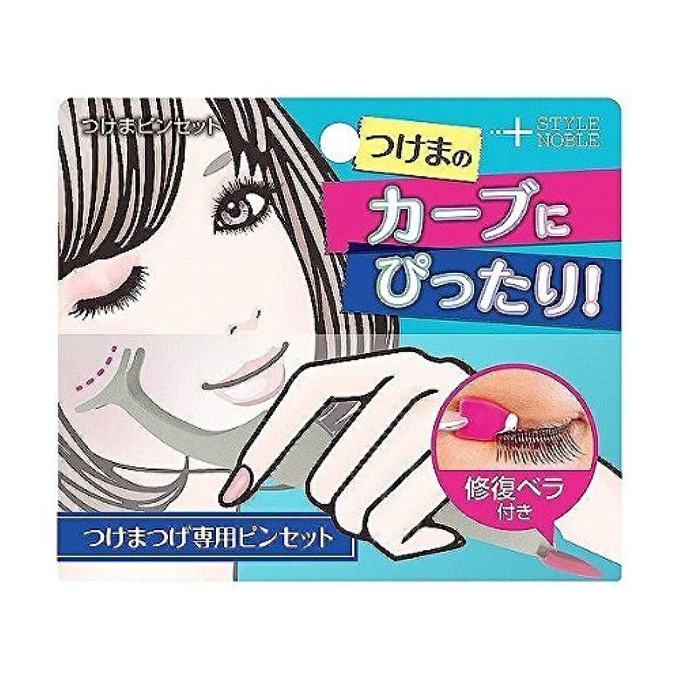 美容師通訳微生物STYLE&NOBLE つけまピンセット