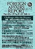 フォーリン・アフェアーズ・リポート2011年5月10日発売号