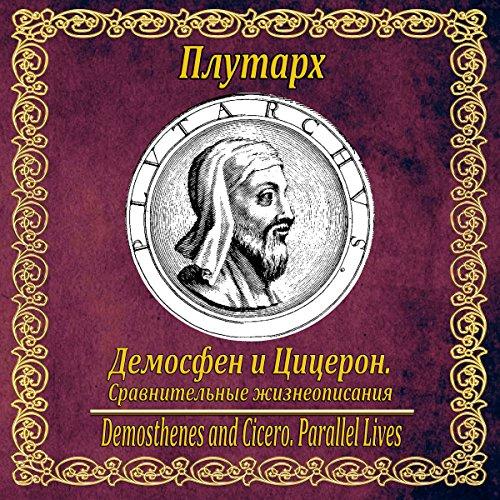 Demosfen i Ciceron  By  cover art