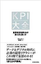 表紙: KPI大全―重要経営指標100の読み方&使い方 | 嶋田 毅