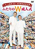 オール阪神・巨人 40周年記念公演 ふたりのW成人式[DVD]