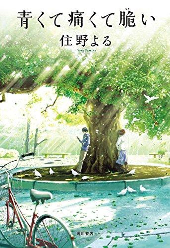 青くて痛くて脆い (角川書店単行本)の詳細を見る