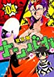 ナンバカ 4【フルカラー】 (comico)