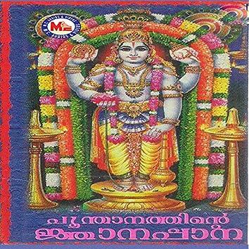Poonthanams Njanappana, Vol. 2