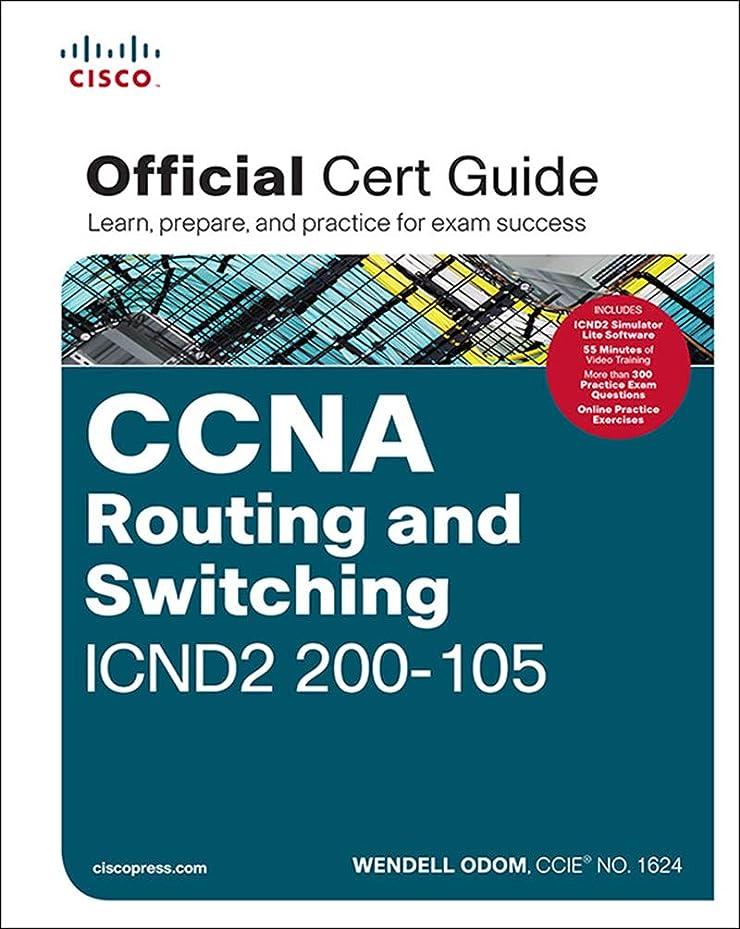 コミュニティデンマーク語すすり泣きCCNA Routing and Switching ICND2 200-105 Official Cert Guide (English Edition)