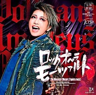 星組東京建物 Brillia HALL公演 フレンチ・ミュージカル『ロックオペラ モーツァルト』...