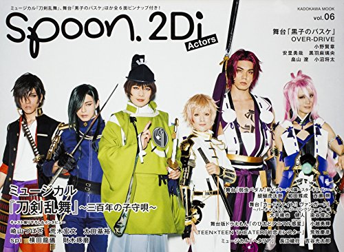 spoon.2Di Actors vol.6 表紙巻頭特集 ミュージカル『刀剣乱舞』~三百年の子守唄~/Wカバー 舞台「黒子のバスケ」OVER-DRIVE (カドカワムック 685)