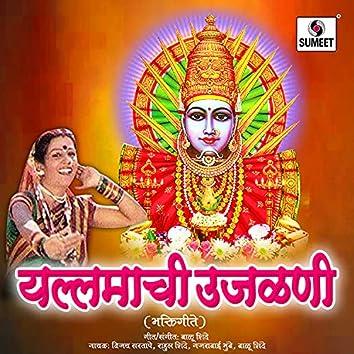 Yellamachi Ujalni - Yellama Bhaktigeete