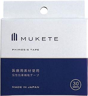 MUKETE(仮性包茎補助テープ)