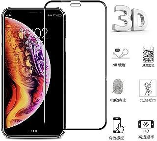 iPhone 11 Pro/iPhone X/Xs ガラスフィルム iPhone 11 Pro/iPhone X/Xs フィルム 5.8インチ対応 強化ガラス 全面保護 9H硬度 超薄 耐衝撃 自動吸着 3Dラウンドエッジ加工 気泡レス 高透過率 指紋防止