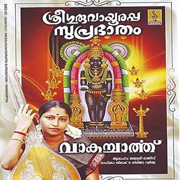 Sree Guruvayoorappa Suprabhatham Vakacharthu