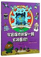 趣味手绘儿童百科全书——宇宙爆炸前是一颗大鸡蛋吗?