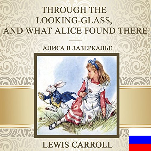 Through the Looking-Glass: And What Alice Found There [Russian Edition] audiobook cover art