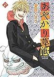 あやかり草紙(2) (ウィングス・コミックス)