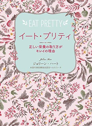 イート・プリティ: EAT PRETTY 正しい栄養の取り方がキレイの理由の詳細を見る
