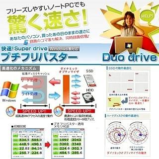快速SuperDrive「プチフリバスター Duo drive」1ライセンス [ダウンロード]