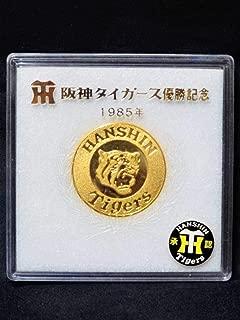 阪神タイガース1985年 セリーグ優勝 記念メダル プロ野球 HANSHIN Tigers ケース入り 金色 ゴールド 記念品