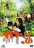 ガマの油 プレミアム・エディション[DVD]