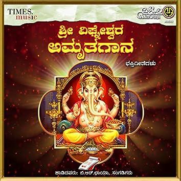 Sri Vignaeshwara Amruthagana