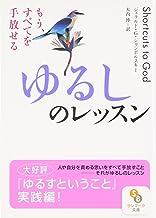 ゆるしのレッスン (サンマーク文庫)