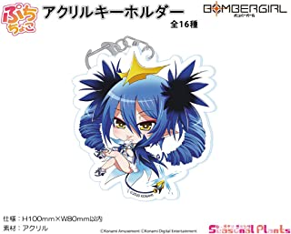 ボンバーガール ぷちちょこ アクリルキーホルダー【アクア】