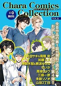 Chara Comics Collection 4巻 表紙画像